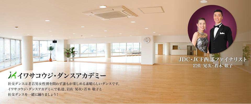 イワサコウジ・ダンスアカデミー 社交ダンスは老若男女性別を問わず誰もが楽しめる素晴らしいダンスです。イワサコウジ・ダンスアカデミーで私達、岩佐 晃次・若木 敬子と社交ダンスを一緒に踊りましょう!